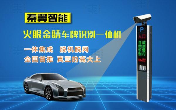 智能停车引导系统,车牌识别管理系统