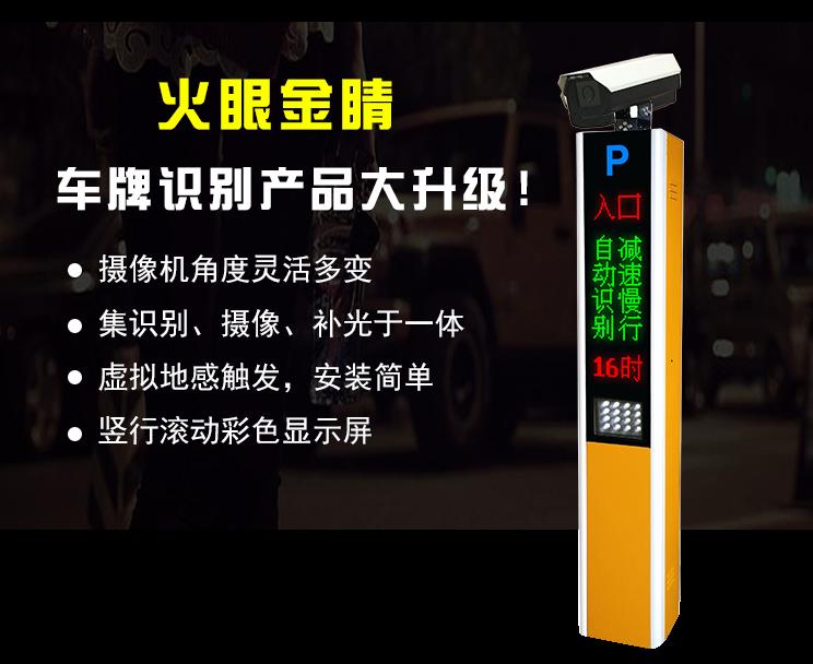 车牌识别收费系统,车牌自动识别系统,高清车牌识别一体机