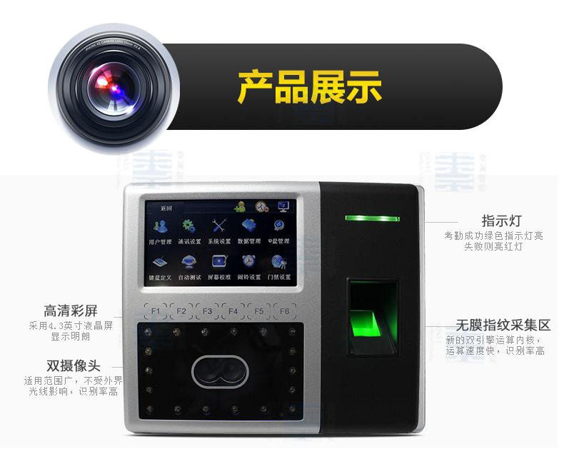 人脸指纹识别考勤机,人脸识别考勤机,指纹bob平台系统