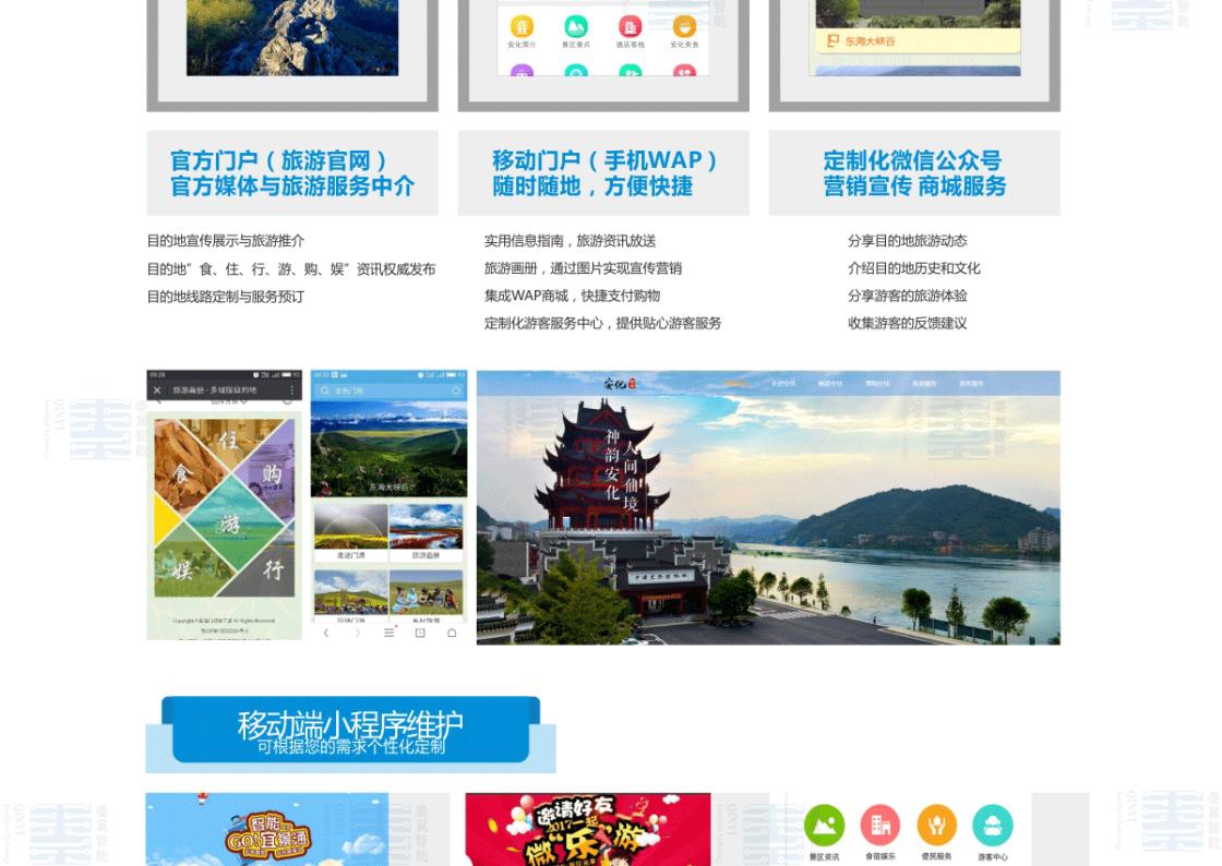 智慧旅游网络宣传服务